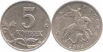 5 коп. 2003г.