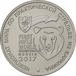 25 руб. 2017г.