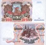 10000 руб. 1992г.