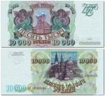 10000 рублей 1993г.