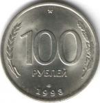 100 рублей 1993г. ЛМД