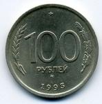 100 рублей 1993г. ММД