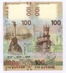 100 рублей 2015г. КС