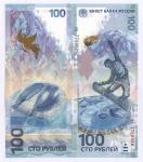 100 рублей 2014г. аа