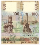 100 рублей 2015г. СК