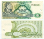 100 билетов МММ 1994г.