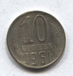 10 коп. СССР 1961г.