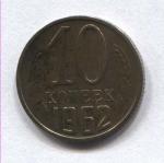10 коп. СССР 1962г.