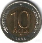 10 рублей 1991г. ЛМД
