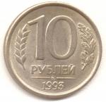 10 рублей 1993г. ММД