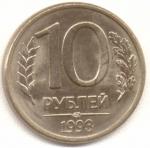 10 рублей 1993г. ЛМД