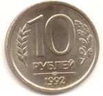 10 рублей 1992г. ЛМД