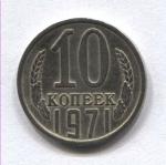 10 копеек СССР 1971г.