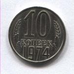 10 копеек СССР 1974г.