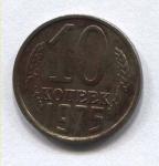 10 копеек СССР 1975г.