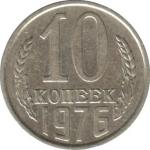 10 копеек СССР 1976г.