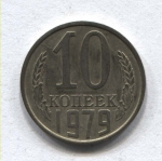 10 копеек СССР 1979г.