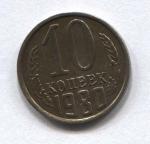 10 копеек СССР 1980г.