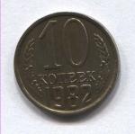 10 копеек СССР 1982г.