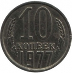 10 копеек СССР 1977г.