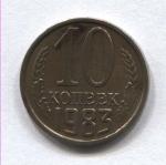 10 копеек СССР 1983г.