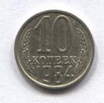 10 копеек СССР 1984г.