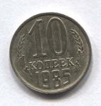 10 копеек СССР 1985г.