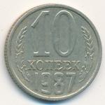 10 копеек СССР 1987г.