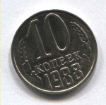 10 копеек СССР 1988г.