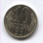 10 копеек СССР 1991г. М