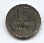 15 коп. СССР 1961г.