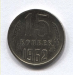 15 копеек СССР 1962г.
