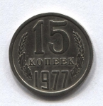 15 копеек СССР 1977г.