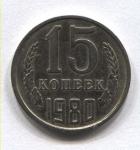 15 копеек СССР 1980г.