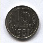 15 копеек СССР 1981г.