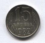 15 копеек СССР 1982г.