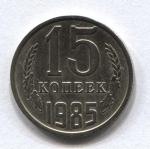 15 копеек СССР 1985г.