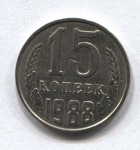 15 копеек СССР 1988г.