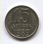 15 копеек СССР 1989г.