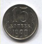 15 копеек СССР 1990г.