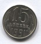 15 копеек СССР 1991г. М