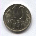 10 копеек СССР 1991г. Л