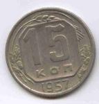 15 копеек СССР 1957г.