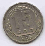 15 копеек СССР 1956г.
