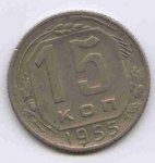 15 копеек СССР 1955г.