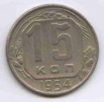 15 копеек СССР 1954г.