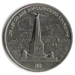 """1 +1 рубль СССР """"175 лет Бородино"""""""