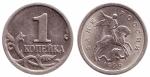 1 коп. 1999г. С-П