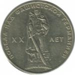 """1 рубль СССР """"ХХ лет победы"""""""
