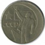 """1 рубль СССР """"50 лет Октября"""""""